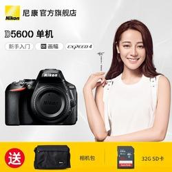 Nikon/尼康 D5600 入门级单反相机单机身 高清数码照相机旅游家用