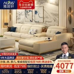雅居轩现代轻奢布艺组合多功能沙发