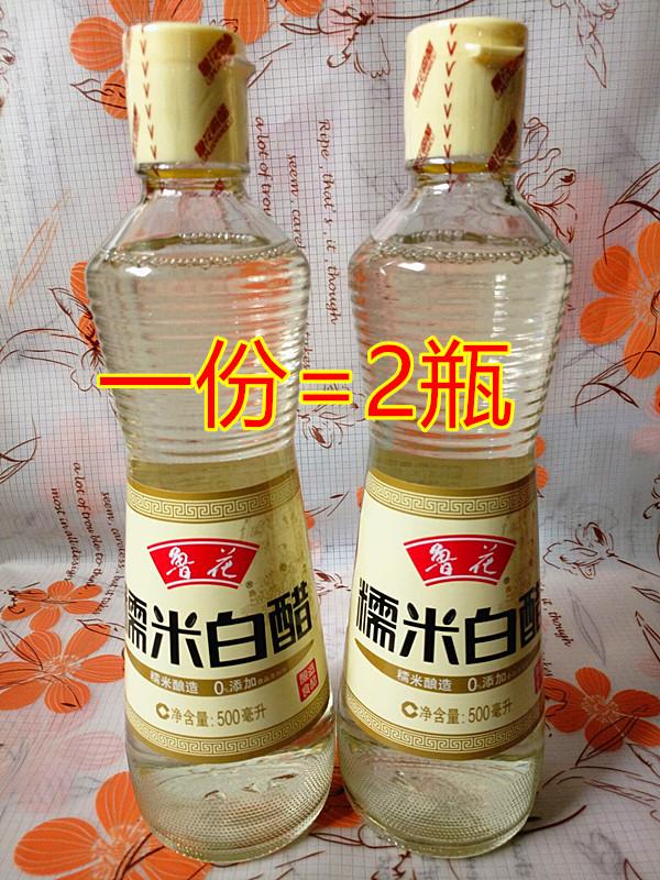 正品鲁花糯米白醋500ml*2瓶 糯米酿造 0添加 无酒精  米醋 包邮