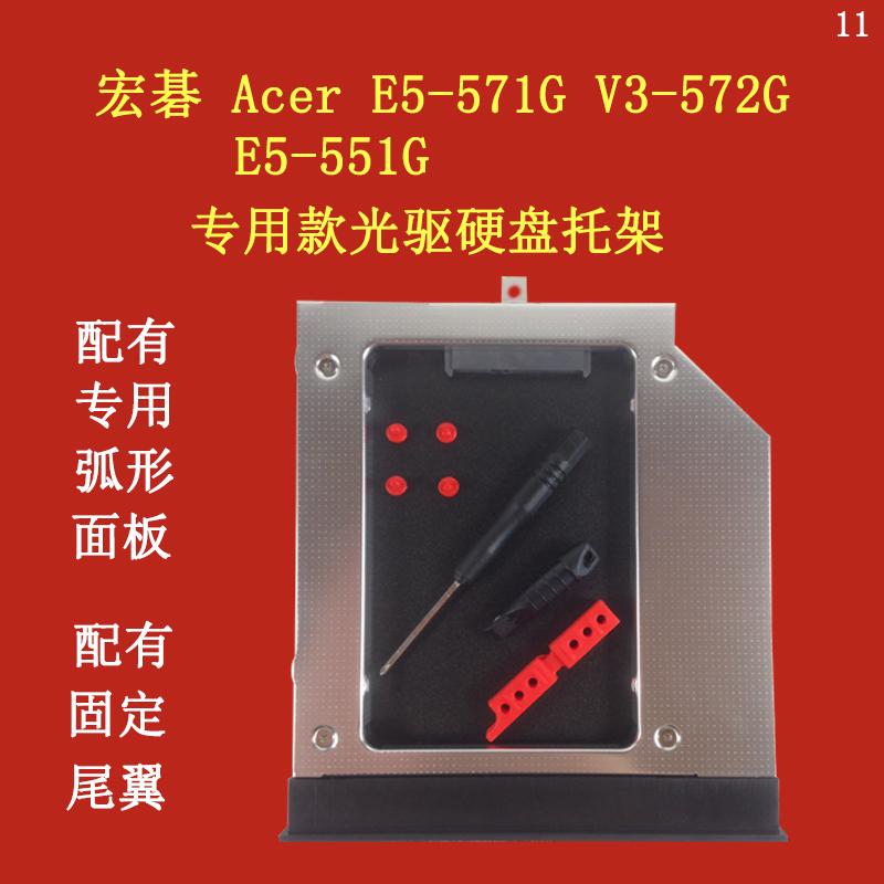 宏碁ACER E5-571G V3-572G光驱硬盘托架机械固态架光驱面板尾翼11