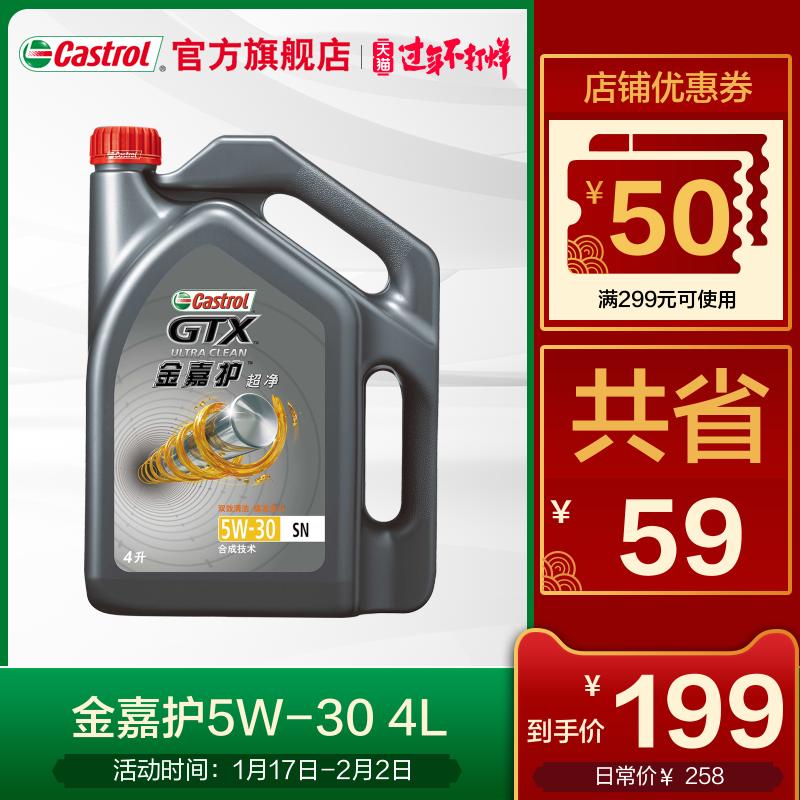 官方直营Castrol嘉实多金嘉护机油润滑油合成油技术 SN 5W-30 4L