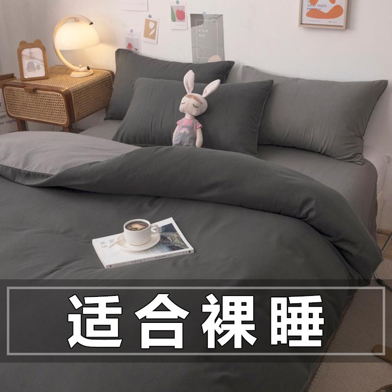 简约水洗棉四件套纯色裸睡宿舍床单