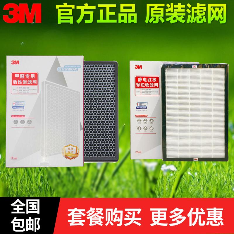 3M滤网KJEA4185/4186/4187/4188空气净化器活性炭静电驻极颗粒