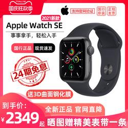 【24期免息】2021新款Apple苹果 Apple Watch SE 智能手表iwatch成人运动多功能电话手表男士女士蜂窝iphone