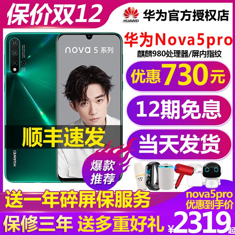 华为nova5直降