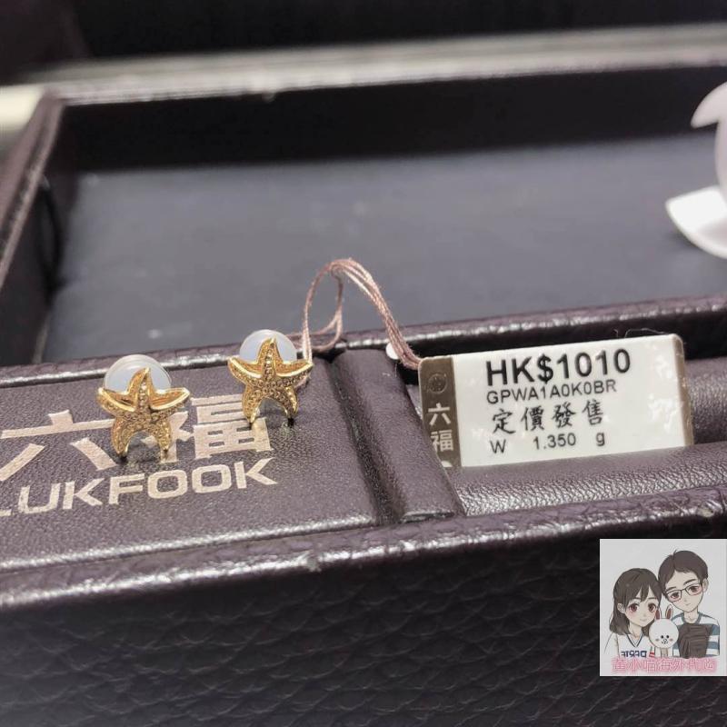 香港六福珠宝代购 18K金AU750 黄金色海星耳钉 耳环