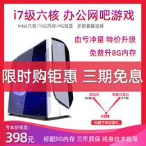 电脑整机i7组装机游戏办公家用作图全套组装台式电脑主机酷睿DIY内存台式电脑主机8G办公电脑四核i5i3酷睿