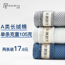 Permanent bright towel 2 pure cotton face washing bath household adult men's and women's handkerchief all cotton soft absorbent facial towel