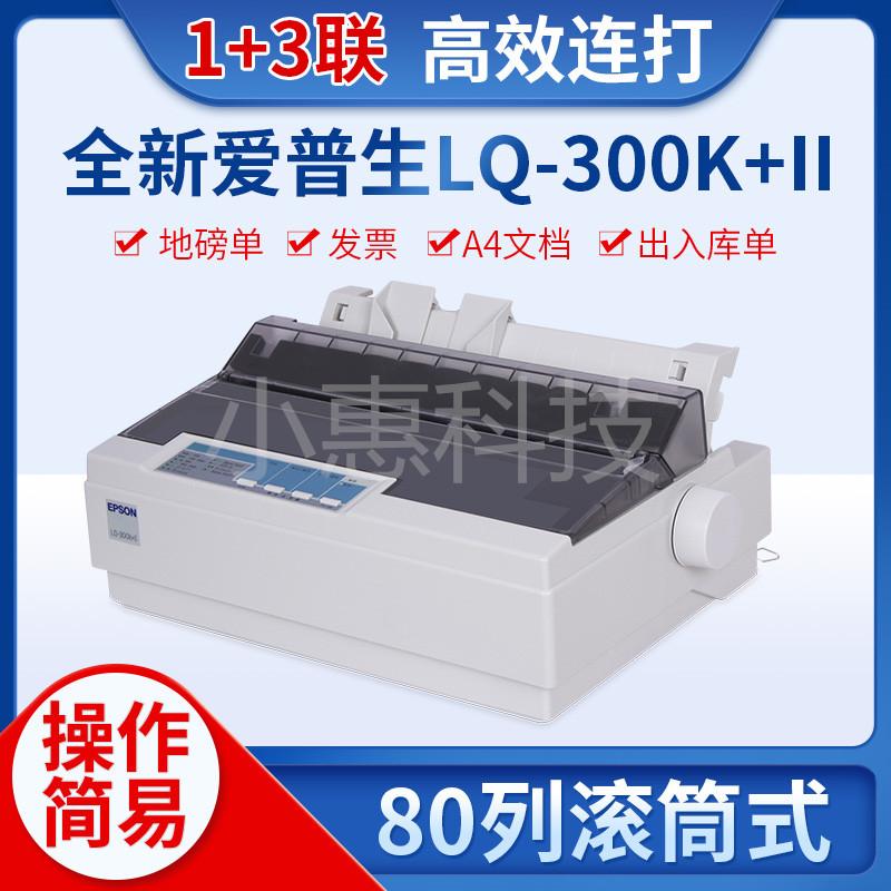 全新爱普生lq300K+II 300K+ LQ-300K+2 打印机针式地磅缴费