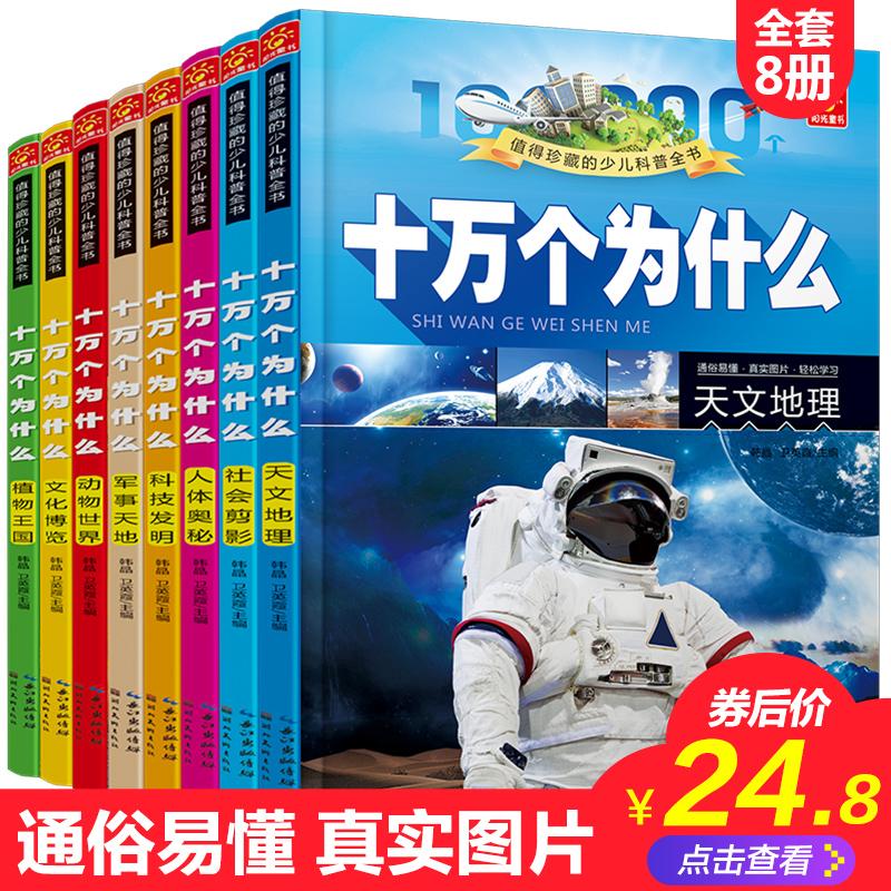 十万个为什么正版注音版 中国少儿百科全书小学生课外阅读书籍全套8册 儿童故事书6-7-12岁小学生一二三年级动物恐龙少儿科普全书