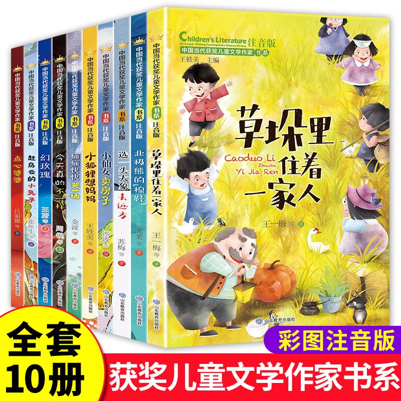 中国当代获奖儿童文学作品书籍经典名家书系绘本一年级阅读课外书必读老师推荐正版适合的小学二年级注音版带拼音草垛里住着一家人
