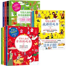 全12册 写给儿童的古诗游戏书+成语游戏书+传奇故事游戏书 儿童早教绘本小学生一年级逻辑思维智力游戏书儿童成语古诗专注力训练书