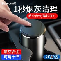 车用圆形灭烟缸LED车载烟灰缸创意个姓有盖出风口悬挂式车内带灯
