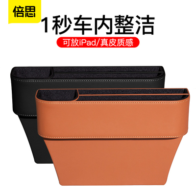Baseus car storage box seat gap car gap storage box multi-function car clip universal gap storage box