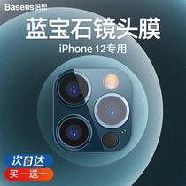 倍思iPhone12ProMax镜头膜苹果12摄像头贴保护膜适用于iPhone12mini镜头钢化膜12pro后置摄像头膜后背镜头圈