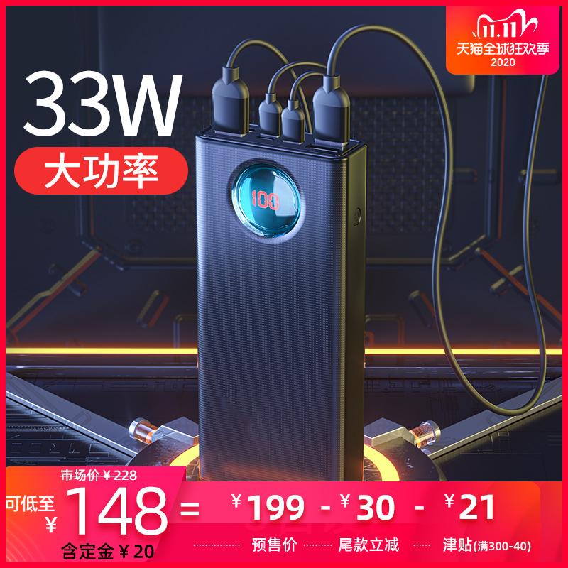 【双11预售】倍思33W充电宝30000毫安大容量mah移动电源超薄便携pd双向快充闪充QC3.0手机户外直播适用通用