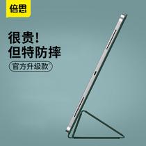 倍思 iPadPro保护套2020新款pro11寸苹果平板全新2018防弯12.9壳超薄磁吸双面夹电脑pencil防摔全包边带笔槽