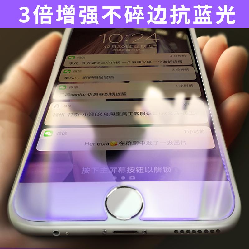 倍思iPhone6钢化膜苹果6s全屏6Plus手机p抗蓝光4.7贴膜ip玻璃sp六