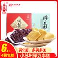 正宗小苏州绿豆糕美食传统糕点早餐点心办公室零食南京特产绿豆饼