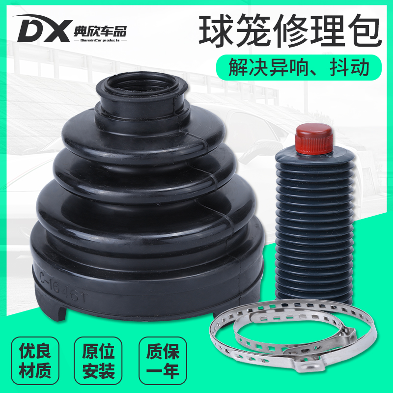 Honda Civic ES7 Siming EK3 Feidu Sidi fengfanling Pai inner and outer ball cage dust proof rubber cover repair kit