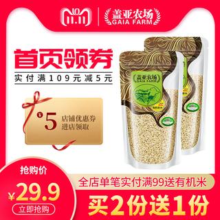 Коричневый рис,  Крышка азия ферма органический грубый новый пять метров долина разное зерна грубый зерна 450g*2 все эмбрионы бутон метр таинственный метр, цена 345 руб