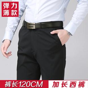 高級白領 加長版男西褲120cm修身彈力上班職業正裝免燙西服褲1838