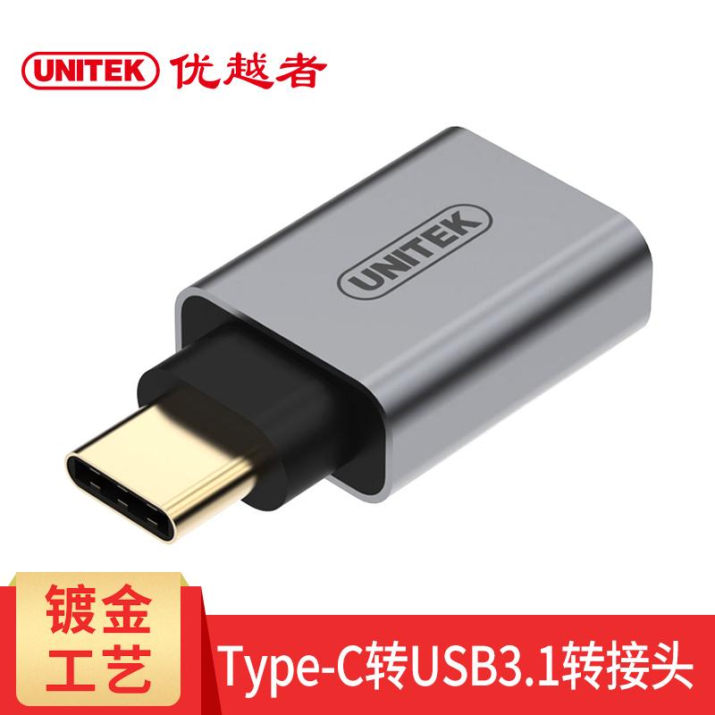 优越者 Y-A015BK USB2.0A母对MicroUSB公转接头OTG转接器适用U盘