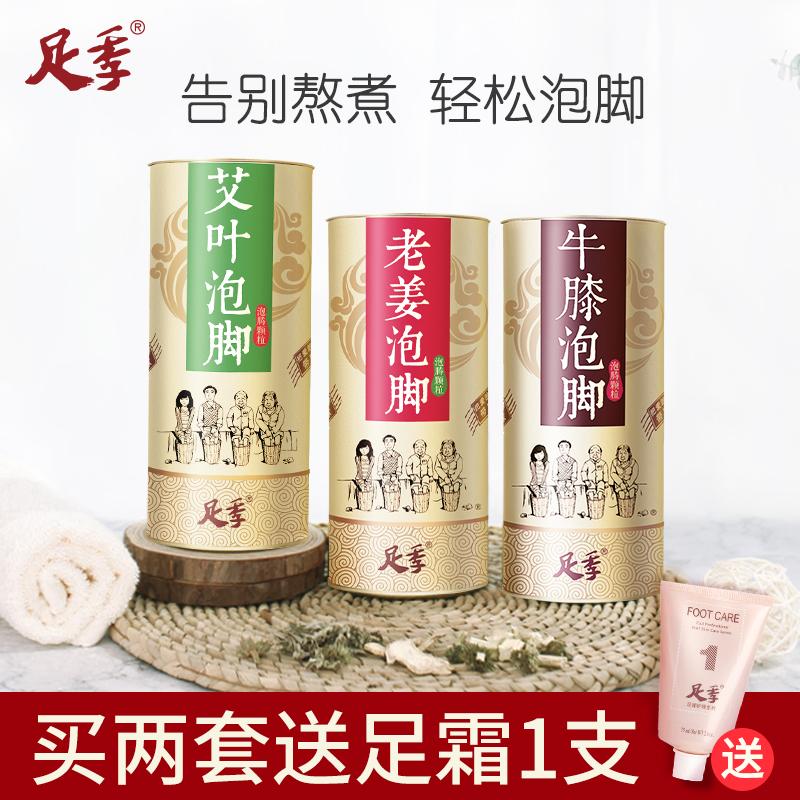 59.90元包邮【3桶】足季艾叶老姜包女男泡脚粉
