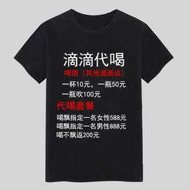 滴滴代喝T恤 中国境内没醉过短袖内涵段子搞笑文字抖音同款衣服图片