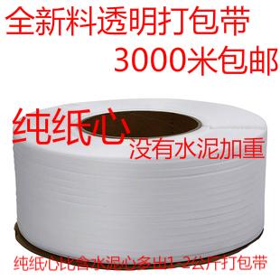 Пилот продаётся напрямую с завода автоматический полуавтоматический машина упаковочные ленты новый материал прозрачный упаковочные ленты пластик бесплатная доставка