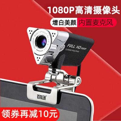 奥尼剑影电脑摄像头带麦克风1080P高清美颜主播直播台式网课学习