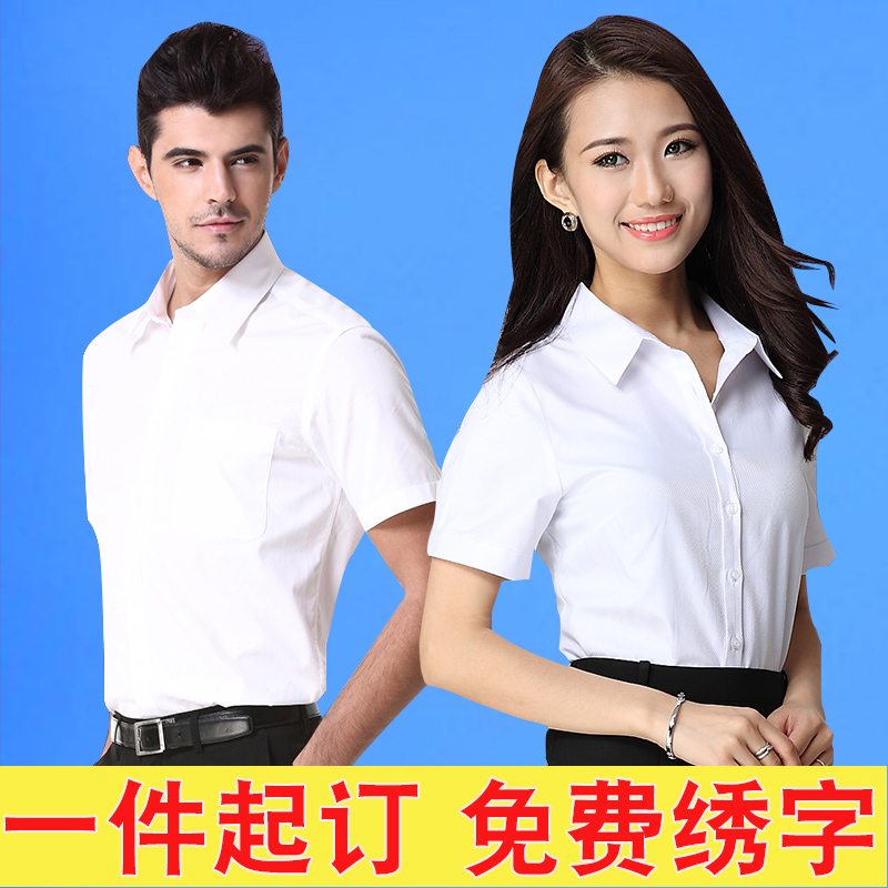 Mens and womens short sleeve white shirt work clothes striped business suit slim fit and easy Iron professional work clothes custom embroidered logo