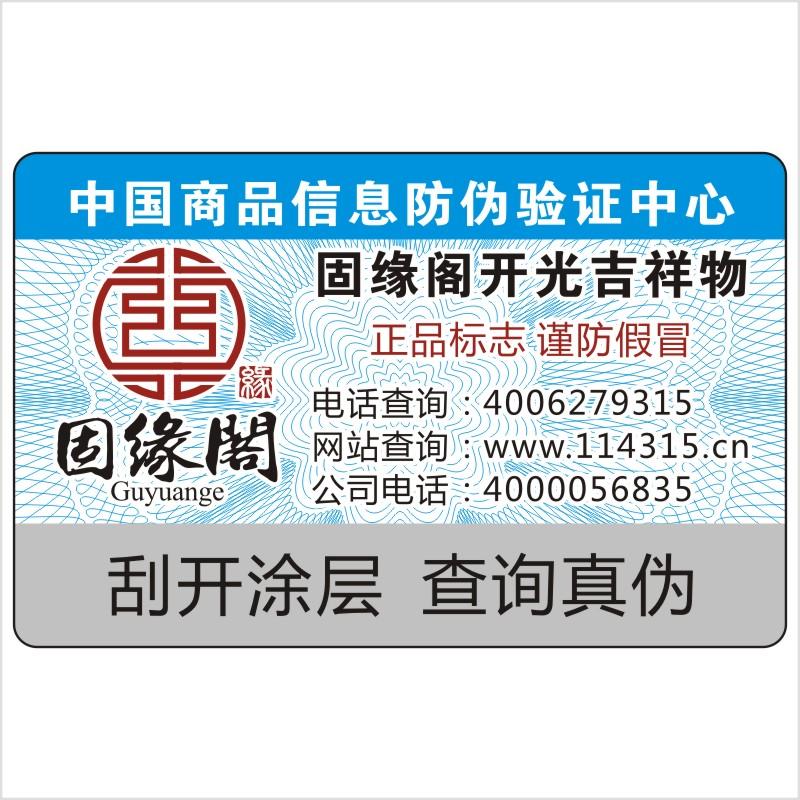 防伪标签印刷 雷射激光标签 可变彩色二维码扫描查询 不干胶贴纸