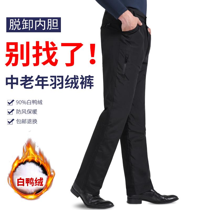 中老年羽绒裤男外穿加肥加大码男式鸭绒加厚直筒脱卸内胆保暖棉裤