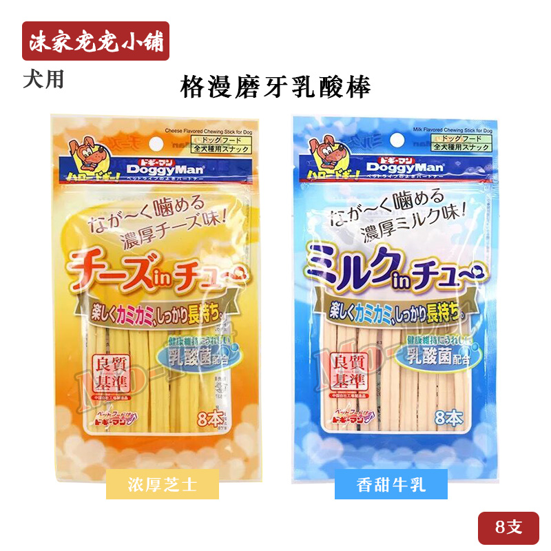 多格漫宠物狗零食牛皮犬磨牙棒洁齿条乳酸菌添加补钙助消化8支装