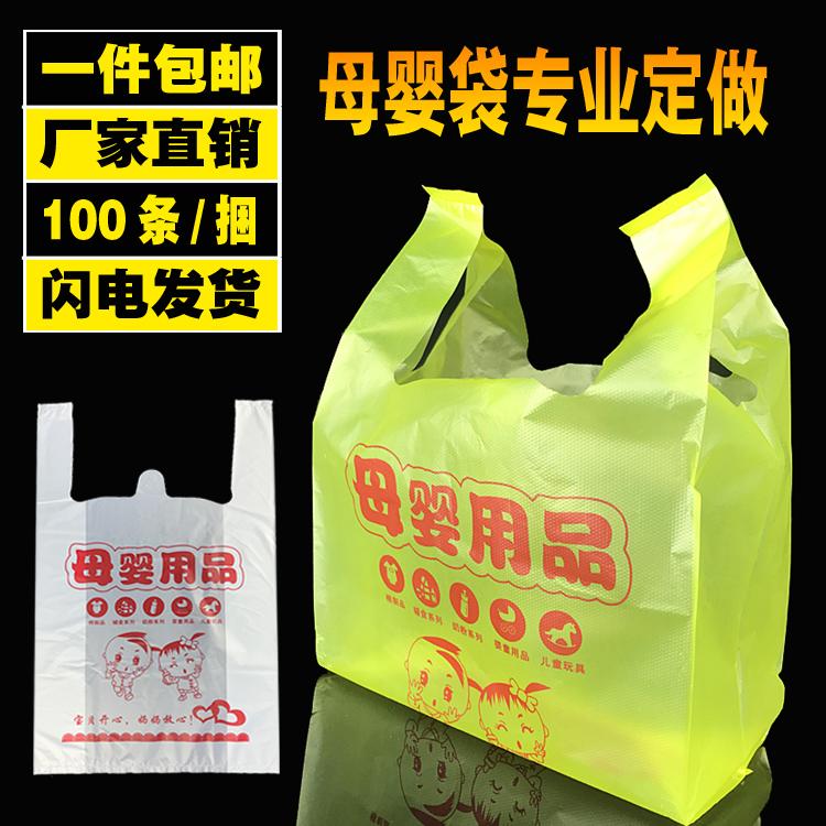 母婴店塑料袋孕婴用品礼品背心方便马夹袋超市购物袋定做现货批发