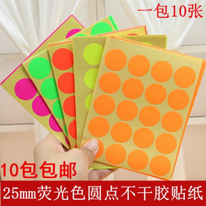 包邮荧光色圆点贴纸不干胶贴纸2.5cm圆形标签纸直径25MM200个/包