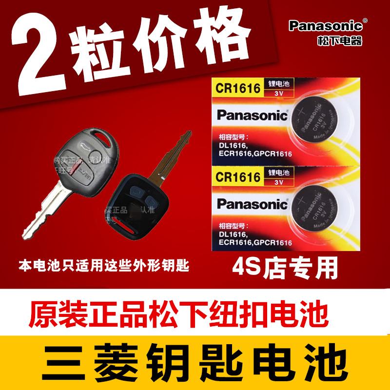 Mitsubishi Goran car key battery Lanser Yishen car mechanical panel remote control electronic cr1616 battery