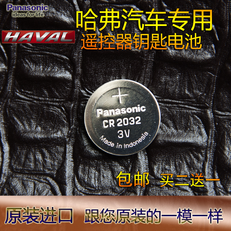Haval H2 S Car original key battery h6coupe sports upgrade h7h8h9 smart card remote control electronic
