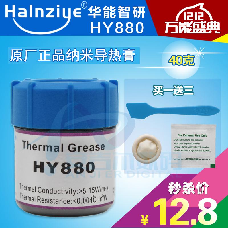 30克HY880电脑CPU显卡芯片笔记本散热硅脂导热散热膏导热包邮特惠