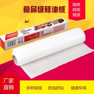 烤盘纸烤肉纸蛋糕吸油纸锡纸 硅油纸烘焙纸 包邮 烤箱专用纸烧烤纸