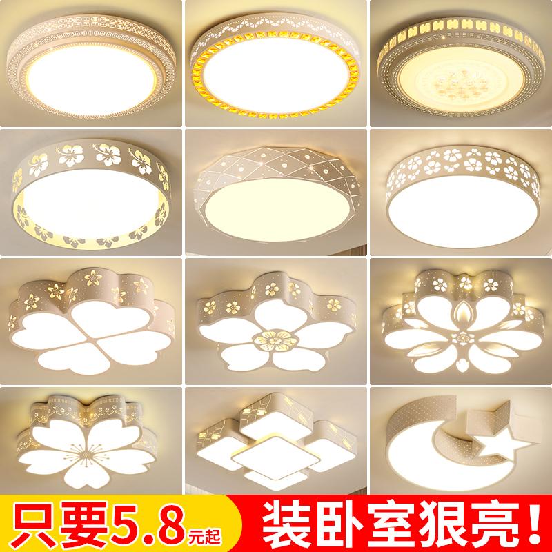 卧室灯温馨浪漫创意灯具LED客厅家用吸顶灯饰简约现代圆形房间灯