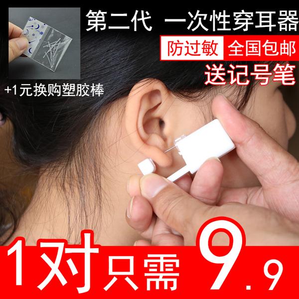 一次性穿耳洞器耳钉无痛防过敏打耳洞神器耳枪穿刺耳洞眼男女学生图片