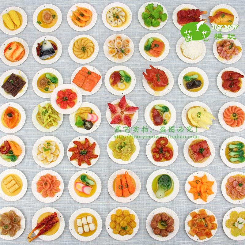仿真菜品菜盘模型迷你食物食品玩具橱柜装饰满汉全席过家食物道具