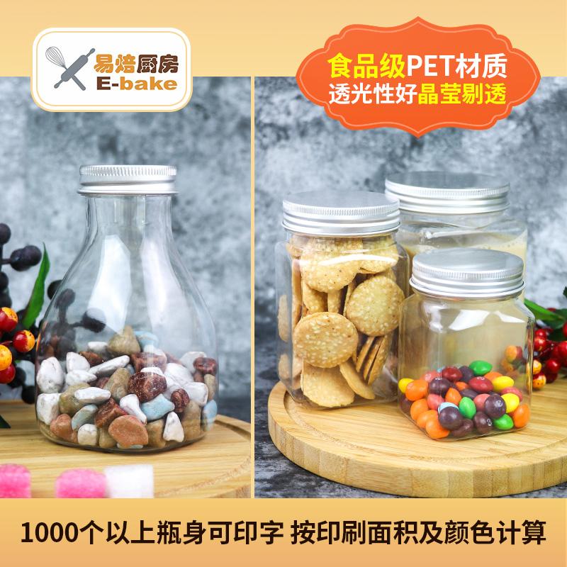 透明硬塑PET广口饼干桶饮料瓶储物瓶罐烘焙包装4种可选阶梯价包邮