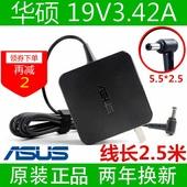 华硕笔记本充电器电源适配器19V3.42A原装充电器X550C Y481C通用