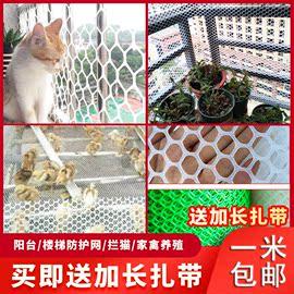 塑料网格儿童阳台防护网安全防坠防掉东西网防猫宠物防逃网养殖网图片
