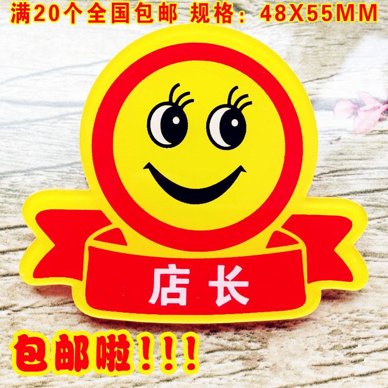 现货亚克力店长服务员笑脸胸牌 经理营业员工牌微笑为您服务徽章