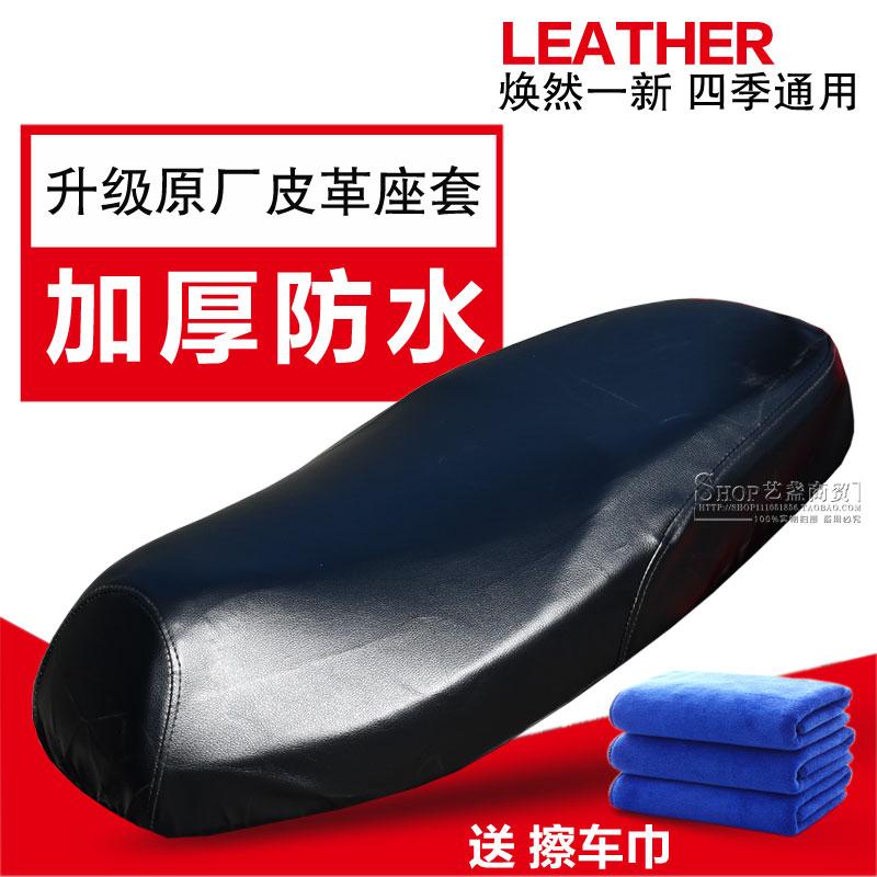 摩托车皮革坐垫套电动踏板车防水坐垫防晒垫隔热通用坐垫皮防滑垫