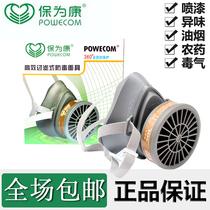 煤矿pm2.5防毒面俱喷漆防尘打磨专业防护口罩工业粉尘3600保为康